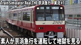 素人が京浜急行を運転して地獄を見る 【 Train Simulator Real THE 京浜急行 実況 #1 】
