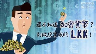 還不知道加密貨幣?別做投資族的LKK thumbnail