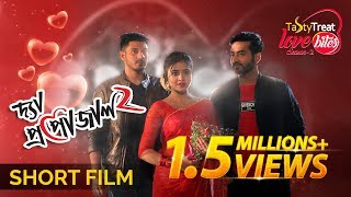 The Proposal 2 | Bangla New Short Film 2019 | Tasty Treat Love Bites | Tamim Mridha | Tasnuva Tisha