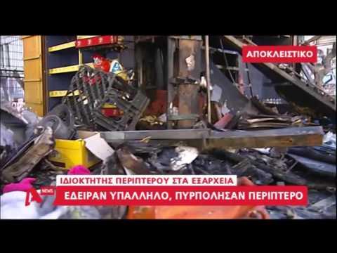SPEKAMILA TV: Πυρπόληση Περιπτέρου Γωνία Πατησίων & Τοσίτσα