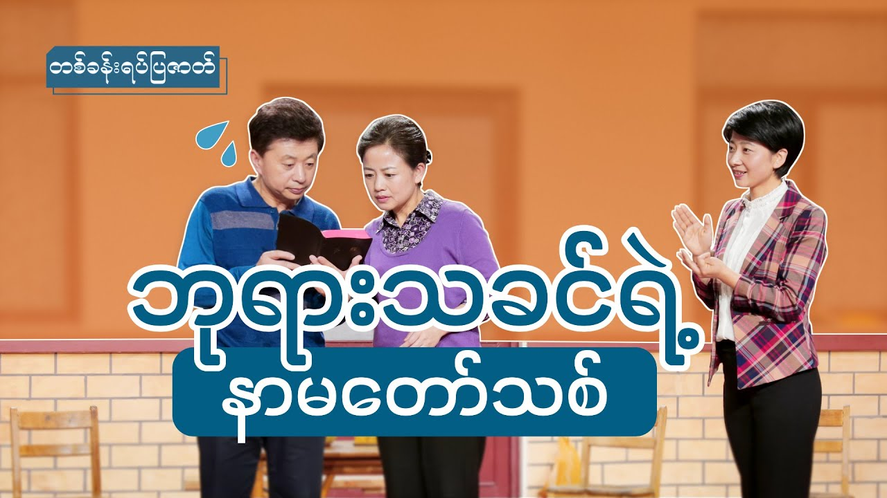 Myanmar Christian Skit (ဘုရားသခင်ရဲ့ နာမတော်သစ်) When the Lord Returns, Will He Still Be Called Jesus?