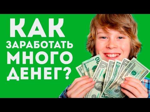 Как заработать деньги в интернете ребенку видео прогноз на ставку фрс сша