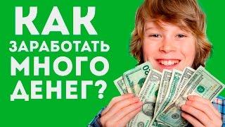 Как заработать школьнику деньги в интернете?(, 2016-03-15T19:50:28.000Z)