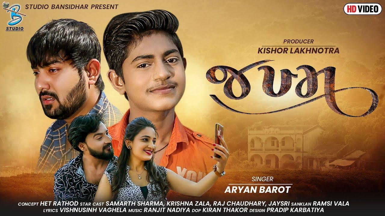 Download Aryan Barot Song   જખ્મ   Jakhm   New Gujarati Sad Song   Hit Gujarati Bewafa Song