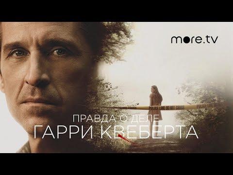 Правда о деле Гарри Квеберта | Русский трейлер (2018)