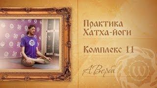 Йога для начинающих. Видео уроки. Практика Хатха-йоги - Комплекс 11 - А.Верба.