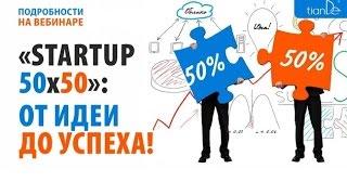 Вебинар о новом промоушене корпорации «Стартап содействие 50х50»