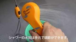 電動ポータブルシャワー