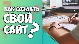Как и зачем создавать свой сайт?
