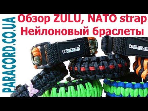 Обзор браслетов, ремешков Nato Strap, Zulu Strap. Нейлоновые браслеты