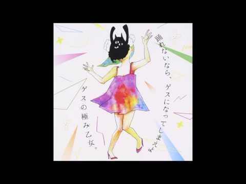 Gesu no Kiwami Otome「Odorenainara Gesu ni Natte Shimaeyo」FULL Álbum