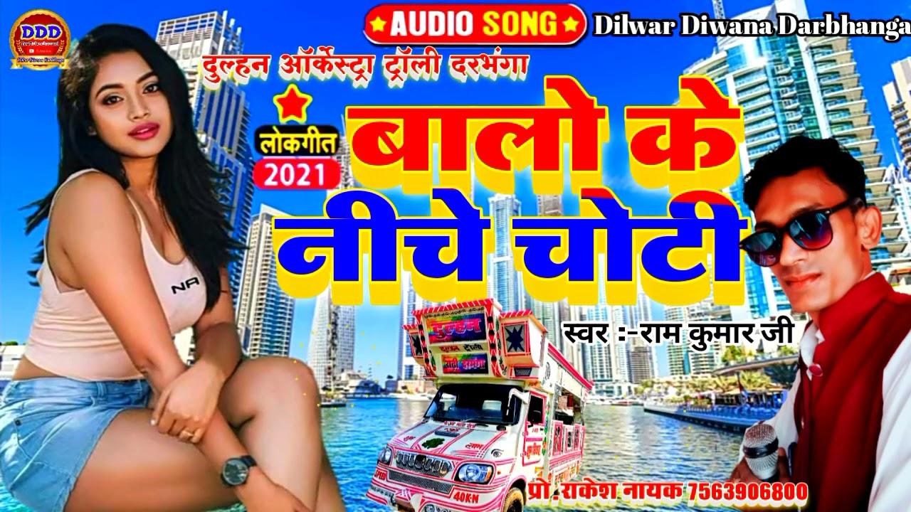 दुपट्टे बीच दिल अटका  Dulhan Orchestra Taroley  Ram Kumar Ji   Taroli Song