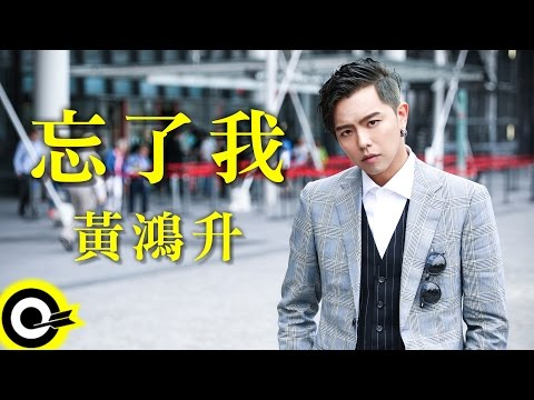 黃鴻升 Alien Huang【忘了我 Forget Me】Official Lyric Video (電影「角頭」主題曲)