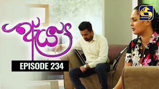 Aeya Episode 234 || ''ඇය '' || 06th March 2021 Thumbnail