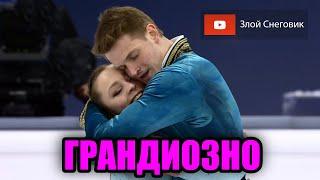 ЭТО ПРОСТО ГРАНДИОЗНО Александра Бойкова и Дмитрий Козловский Чемпионат Мира 2021