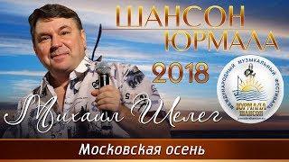 Михаил Шелег - Московская осень (Юрмала Шансон 2018)