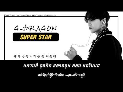 [THAISUB] G-DRAGON - SUPER STAR
