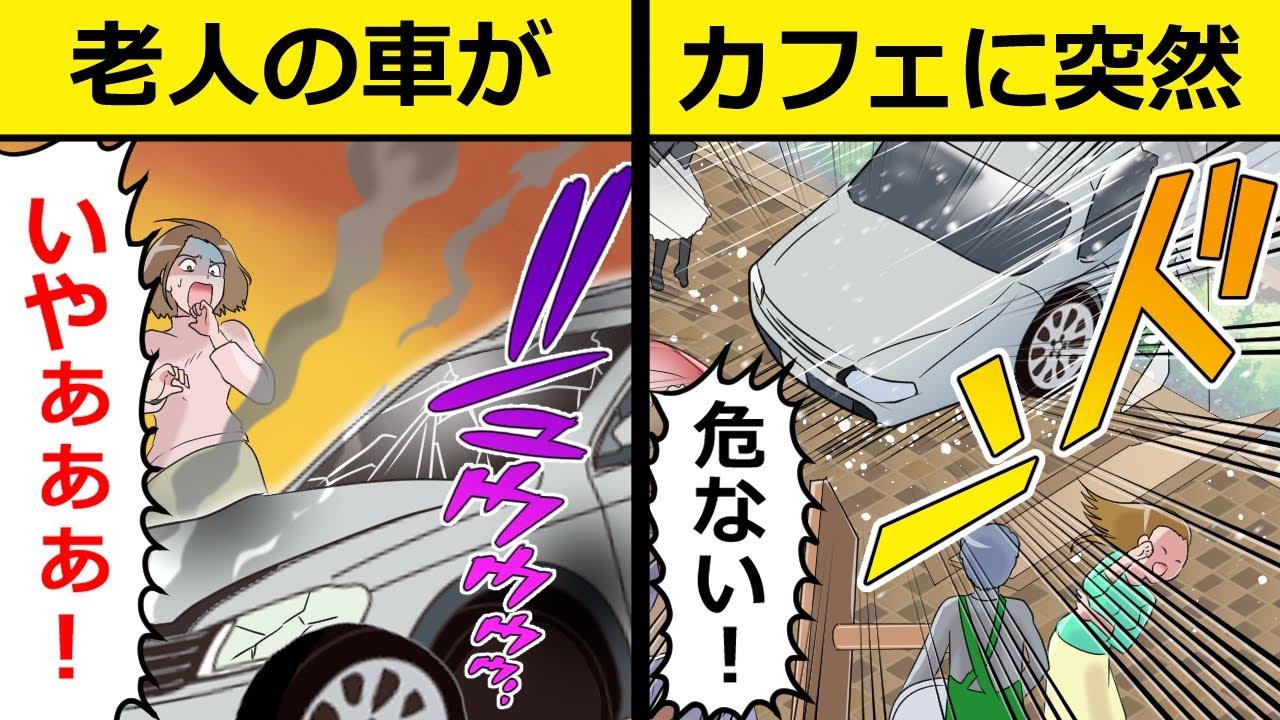 【アニメ】カフェに車が突っ込んできた→運転手「すみません、車がおかしくて」調べてみるとなんと…