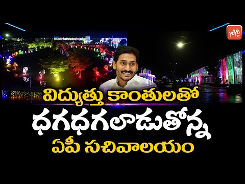 74th Independence Day Special | AP Secretariat Buildings Decorated With Colorful lights | YOYO TV