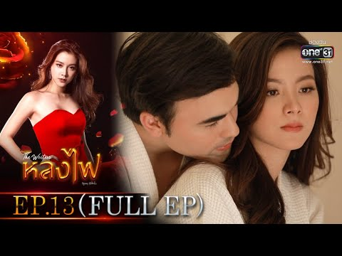 Download หลงไฟ   EP.13 (FULL EP)   22 ก.ย. 64   one31