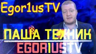 ПАША ТЕХНИК & EGOR1USTV