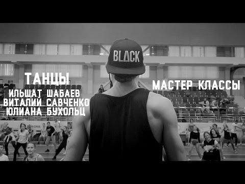 Видео, Мастер классы участников Танцы на ТНТ  в Иркутске