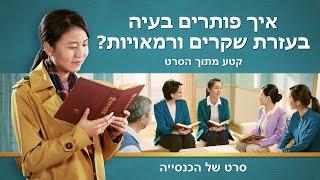 סרט משיחי | 'אנשי מלכות השמיים' קטע (1) - משיחית נוהגת ביושר ומקבלת את ברכת האל
