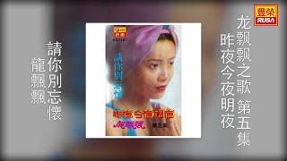 龙飘飘 - 請你別忘懷 [Original Music Audio]