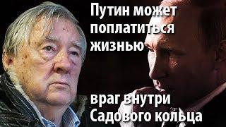 Путин может поплатиться жизнью - враг внутри Садового кольца [интервью]