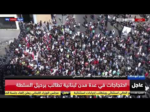 نائب رئيس الحكومة اللبنانية غسان حاصباني: هذه الأزمة أساسها عدم الالتزام بمسار اصلاحي واضح وسريع  - نشر قبل 3 ساعة