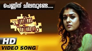 Download Hindi Video Songs - Penninu Chilambunde song from the movie Puthia Niyamam