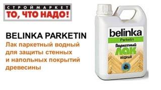 купить ПАРКЕТНЫЙ ЛАК на водной основе BELINKA - купить лак для дерева(купить ПАРКЕТНЫЙ ЛАК на водной основе BELINKA - купить лак для дерева Строймаркет