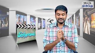 Brindavanam Review   Arulnidhi   Radhamohan   MS Baskar   Tanya   Selfie Review
