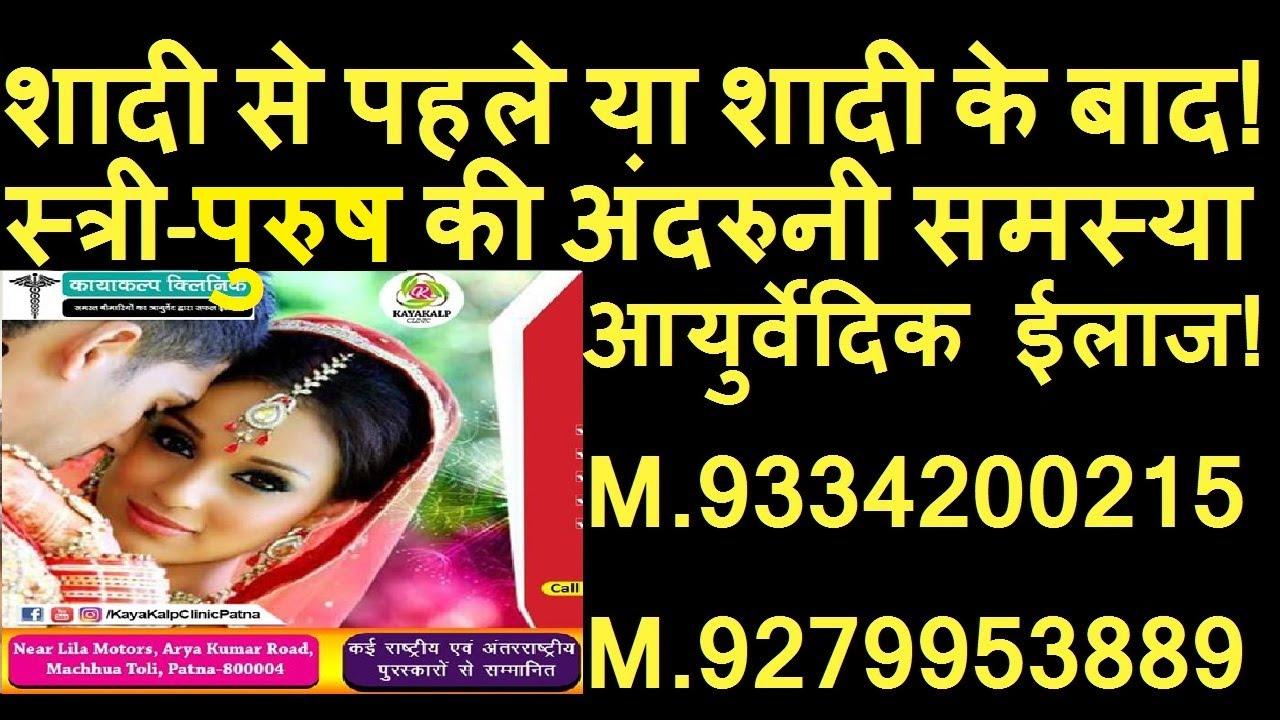 BEST TOP SEXOLOGIST AND SKIN DOCTOR PATNA BIHAR INDIA CALL