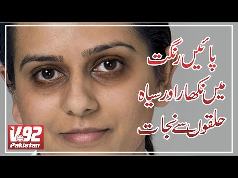 Health Care II Beauty Tips II Gents & Women II homemade beauty tips in urdu