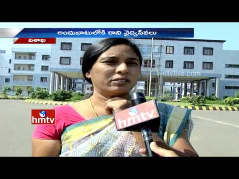 Special Focus on Problems to Start Visakha Institute Of Medical Sciences | Vizag | HMTV