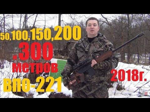ВПО-221 | 300 метров | пуля FMJ