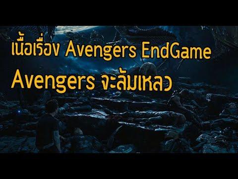 Avengersจะล้มเหลว! เปิดเผยเนื้อเรื่อง Avengers Endgameพร้อมวิเคราะห์- Comic World Daily