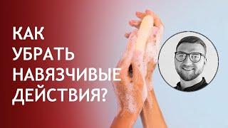 видео Лечение невроза навязчивости
