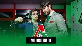 Cекси Пейчинович и Ставр без костюма на закрытой презентации «Локо»