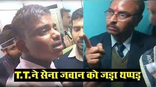 शर्मनाक: T.T. ने सेना जवान को जड़ दिया थप्पड़   TT slaps Army jawan in train