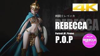 P.O.P 剣闘士レベッカ REBECCA EXCELLENT MODEL SERIES です。 勇ましい...