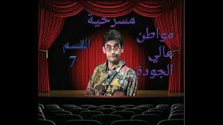 مسرحية مواطن عالي الجودة بطولة الفنان عبد الرحمن عيد القسم 7 thumbnail