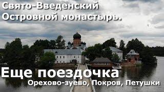 Поездка: орехово-зуево - покров - петушки. 70 км (часть 1/3)