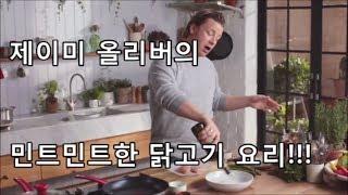 [한글 자막] 제이미 올리버의 민트민트한 닭고기 요리!!!