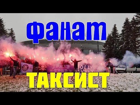 ФАНАТ ТАКСИСТ интервью для Sport24ru