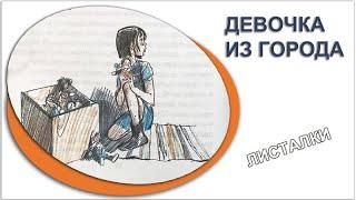 """""""Девочка из города"""" Любовь Воронкова"""