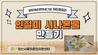 [양산시육아종합지원센터]아이쿡요리(인절미 시나몬롤)