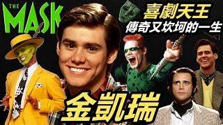 金凱瑞90年代好萊塢最火紅的喜劇天王片酬2000萬美金的超級巨星傳奇又坎坷的一生明星故事Jim Carrey (The Mask & Sonic The Hedgehog)