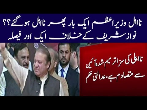 Nawaz Sharif Pushed Into Another Trouble By Court